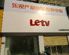 淮北乐视TV体验店