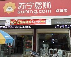 苏宁易购杨桥直营店