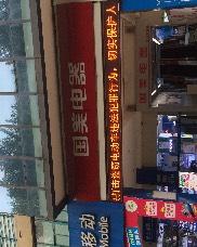 滁州地质商厦店