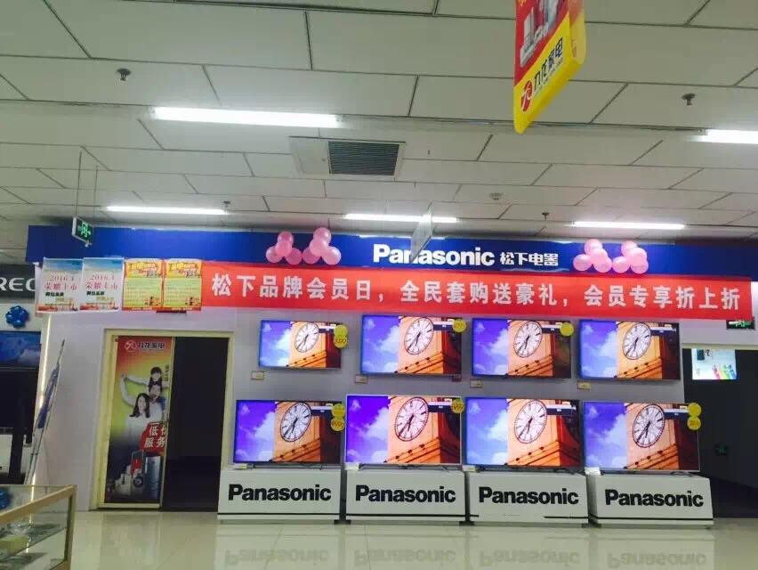 济宁九龙家电旗舰店