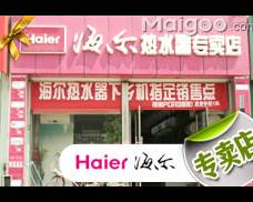 海尔电器北京房山专卖店