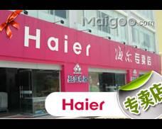 海尔电器深圳民治店