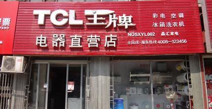 tcl王牌彩电直营店