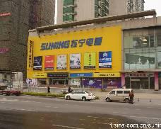 苏宁电器(复地国际商业中心店)