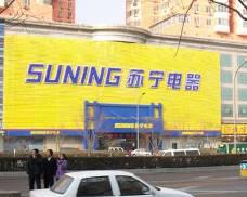 苏宁易购庆春路店