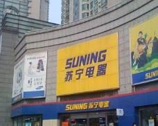 苏宁电器下沙福雷德广场店