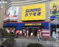 苏宁电器(临浦店)