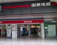 国美电器(香积寺路店)