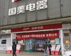 国美电器富阳店