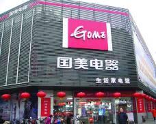 浙江国美古墩店