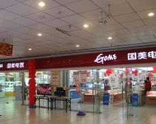 国美电器滨江星光大道店