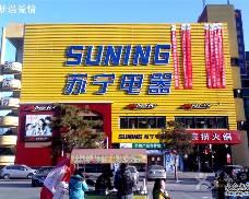 苏宁电器(城中北路店)