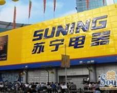 苏宁电器(上海北门路店)
