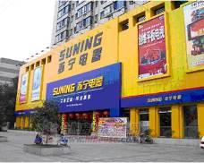 苏宁江川路店