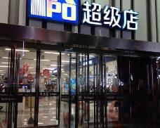 苏宁生活广场五角场eXPO