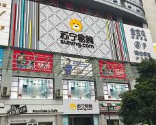 苏宁电器(长阳路店)