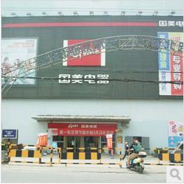 国美南京桥北店