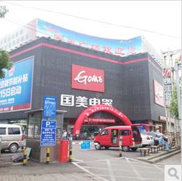 国美南京大厂店