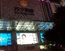 苏宁易购云商店