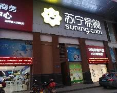 苏宁泰华城店